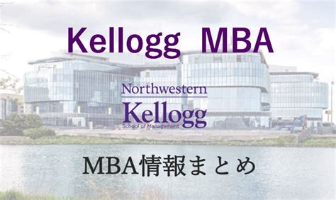 What Is Kellogg Mba Known For by Kellogg Mbaを知る 日本人ブログ 学校情報まとめ There Is No Magic 英語学習