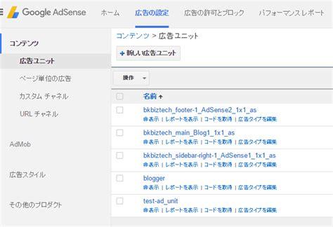 adsense lab 俺的it支援lab blogger adsense接続