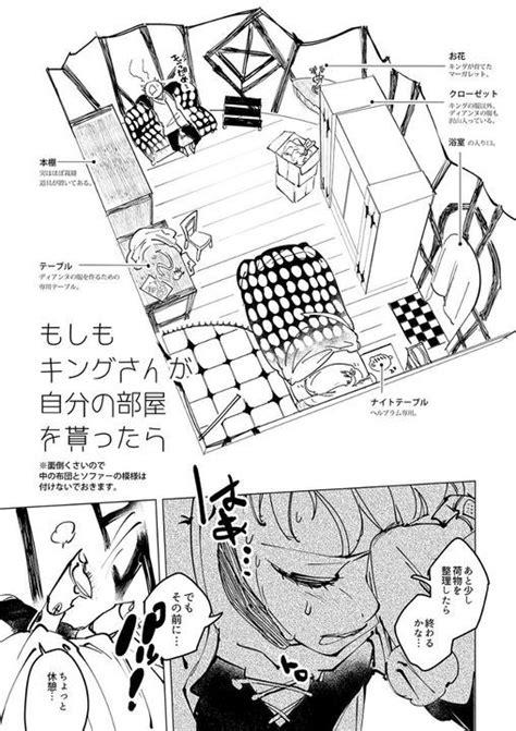 Galería de Imágenes kingxdiane - 26💕 | Nanatsu e Anime