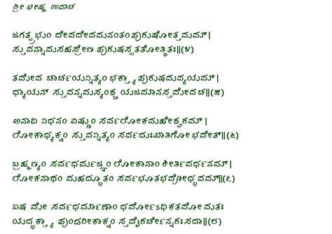 adsense meaning in telugu vishnu sahasranamam lyrics in telugu mp3 free