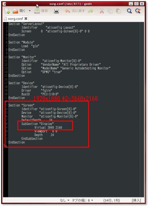 xorg conf ubuntu マルチディスプレイ設定xorg conf radeon ψ 180 ψケケケ と 180 ω