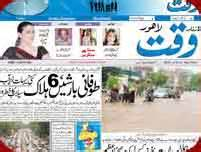 www.ali.com: urdu newspapers