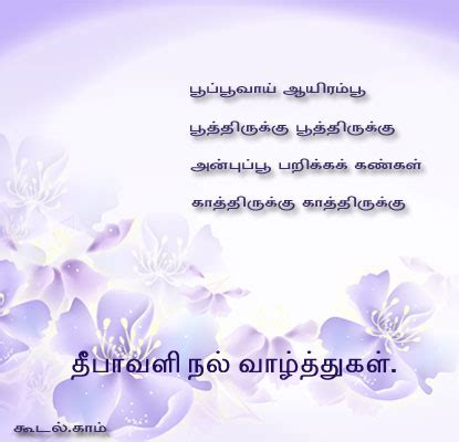 wishes for wedding anniversary quotes in tamil image