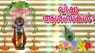 kool image gallery happy vishu greetings in malayalam