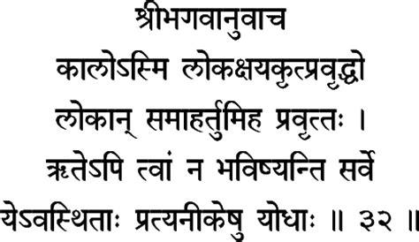 quotes bhagavad geeta in quotesgram