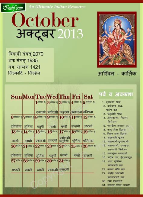hindu calendar october 2014 driverlayer search engine