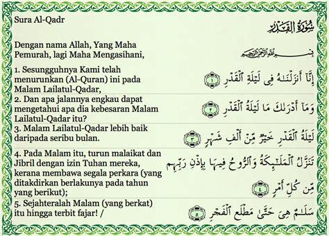 mencari lailatul qadr  tanyalah ustaz  ramadhan