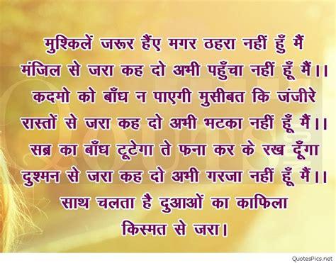 hindi shayari life status quotes  facebook