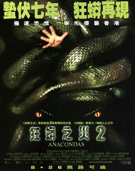 download film ular anakonda anaconda 4 poster www imgkid com the image kid has it