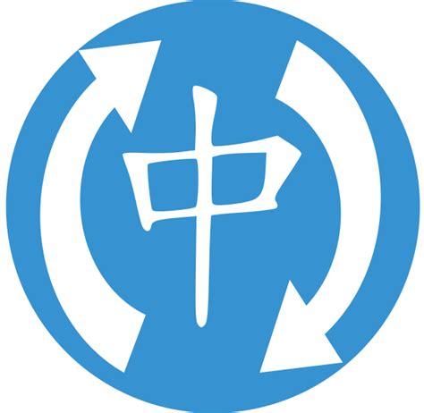icon format converter file chinese conversion icon svg 维基百科 自由的百科全书