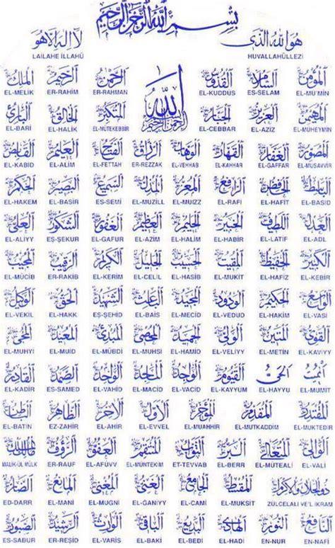 virtues  asma ul husna   footsteps  muhammed