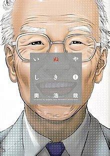 inuyashiki wikipedia