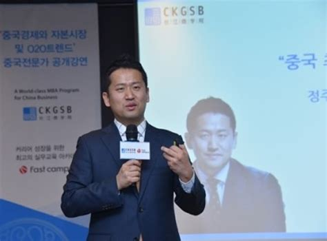 Alibaba Mba Program by Special Lectures In Seoul China S Financial Markets And