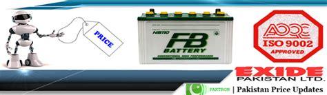 fb battery ags alternate fb exide batteries price list 2014 price