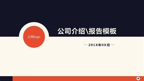 flat design company profile 선물 ppt
