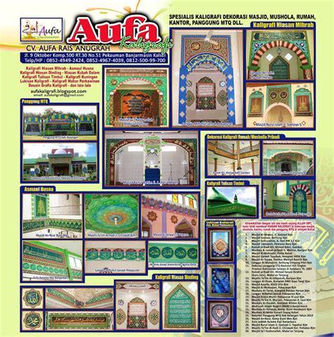 Lukisan Hiasan Dinding Kantor Rumah Islamic Kaligrafi 23717 aufa kaligrafi cv aufa rais anugrah