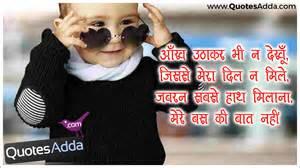 Hindi Famous Attitude Quotations & Shayari with Images3004 ...