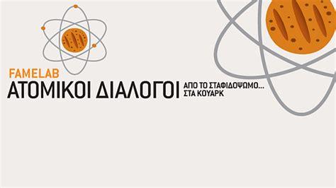 Mit Freundlichen Gr En Britisch Englisch theatrical science performance from plum cake to quarks