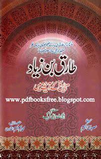 Tariq Bin Ziyad Essay In Urdu by Tariq Bin Ziyad In Urdu Pdf Free