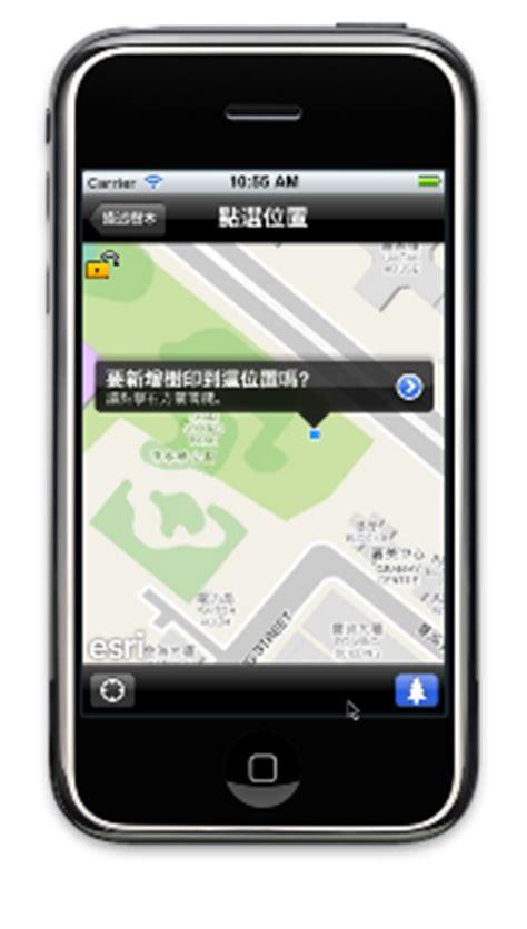 用iphone點擊地圖加上「樹印」,完成後即為香港環保綠化出了一分力。