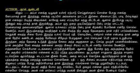 in tamil with pictures pdf tamil kamakathaikal free pdf tamil kamakathakal