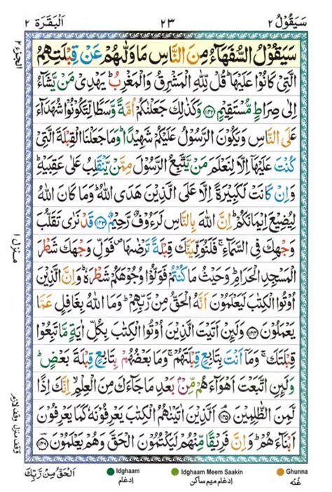Kamus Induk Al Quran 30 Juz tajw茘d茘 qur 艨n juz 2 pdf
