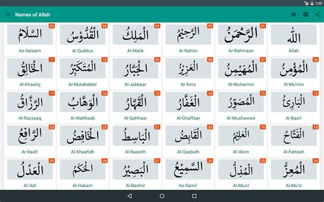 download mp3 al asma ul husna asmaul husna with audio android apps on google play