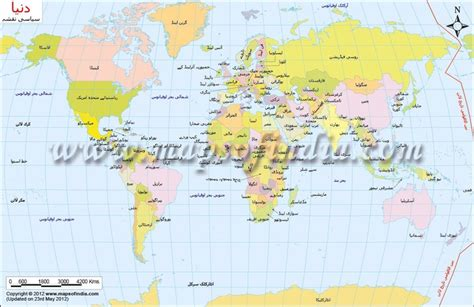 world map with countries name in urdu 1000 images about urdu on worldmap alphabet