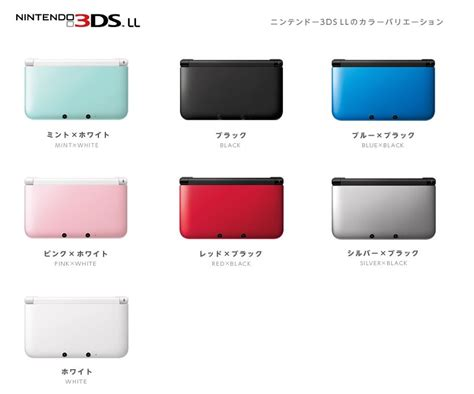 where are my nintendo 3ds colors