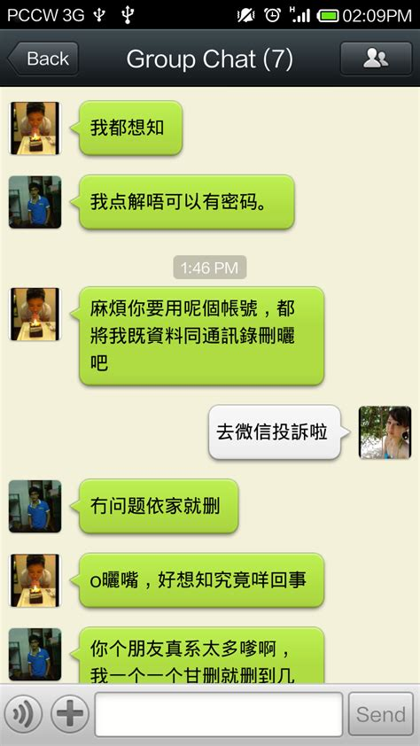 wechat chat room tencentthe secretive tech that can rival