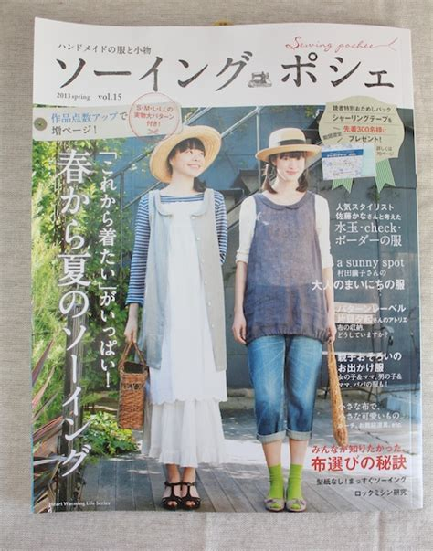 female japanese pattern magazine magazine review sewing pochee vol 15 spring 2013