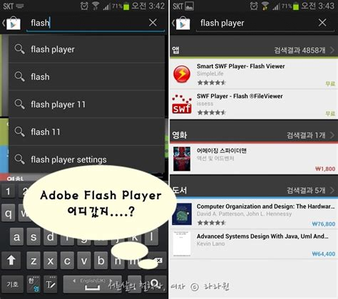 android flash player apk flash player 11 apk android ics
