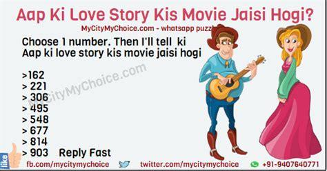 film london love story di ringroad city walk whatsapp game aap ki love story kis movie jaisi hogi