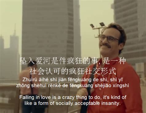 Chinese Film Quotes | quotes from the movie her quotesgram