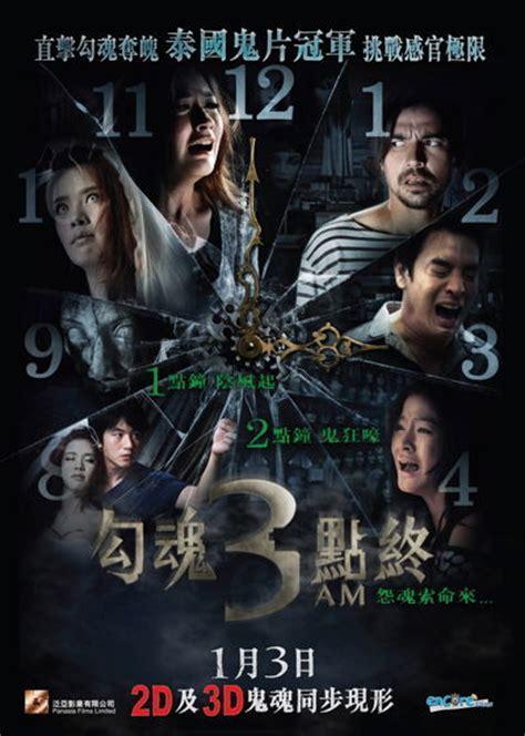 film horror thailand 3am 3 a m 2012 peliculas de terror bloghorror