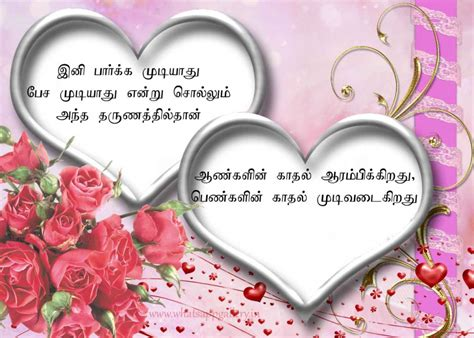 tamil love quotes comedy images in tamil questions pedia