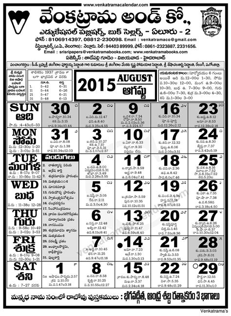 Calendar 2015 August India Indian Calendar 2015 With Holidays And Festival Pdf