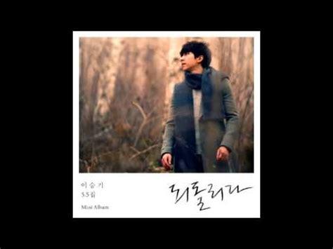 lee seung gi mp3 download lee seung gi 이승기 intro 숲 forest mini album youtube