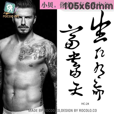 tattoo david beckham significado popular chinese water tattoo buy cheap chinese water