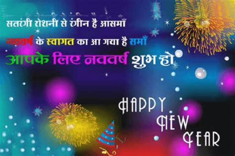 my new year advance happy new year 2018 images quotes wishes