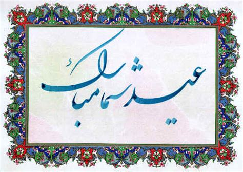happy new year in farsi quot happy new year quot written in calligraphy