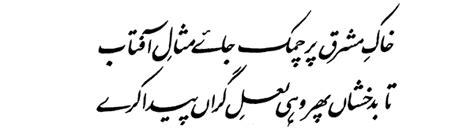 rekhta official site search results for urdu sahiri image calendar 2015