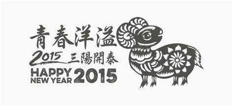 new year goat vs sheep new year 2015 sheep www imgkid the image