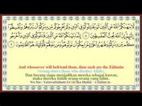 download mp3 ayat al quran beserta artinya surah on page 549 551 al mumtahanah coloured