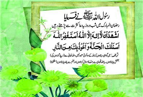 Duwa Poetry For Shadi Card by Urdu Ramzan Hadith Ramadan Hadees Wallpapers 2011