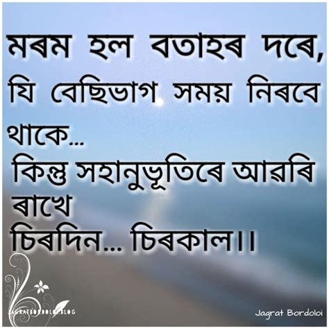 Photo Quotes Assamese Quotes Assamese Qotes Assamese Quotes By