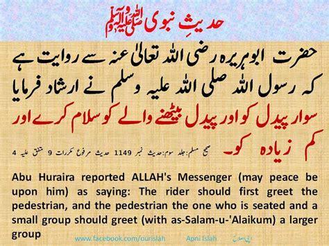 muhammad biography in urdu prophet muhammad quotes in urdu quotesgram