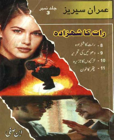 imran series reading section imran series jild 03 171 ibn e safi 171 imran series 171 reading