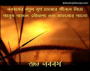 bengali new year greetings poila boisakh cards images