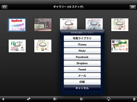 sketchbook pro itunes sketchbook pro v2 4 本格お絵描きが可能なのにこの価格 超オススメアプリ